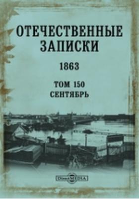 Отечественные записки: журнал. 1863. Том 150, Сентябрь