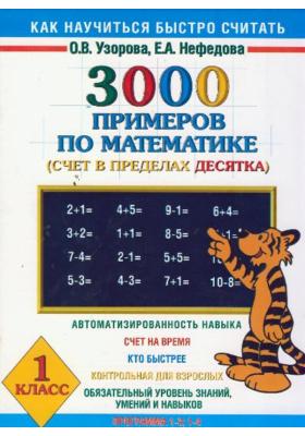 3000 примеров по математике (счёт в пределах десятка). 1 класс