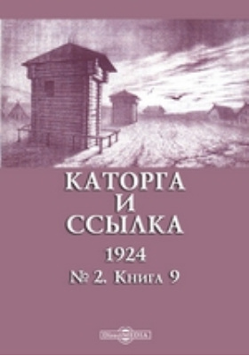 Каторга и ссылка: газета. 1924. № 2, Книга 9