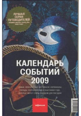 """Календарь событий 2009. Путеводитель """"Афиши"""""""
