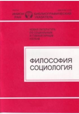 Новая литература по социальным и гуманитарным наукам. Философия. Социология. Библиографический указатель. 2012. № 1