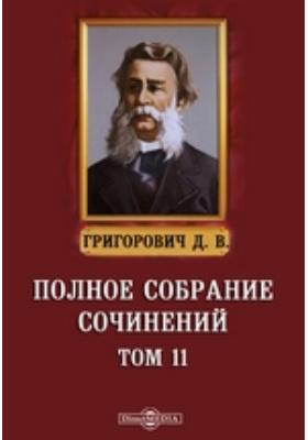 Полное собрание сочинений: художественная литература. В 12 т. Т. 11
