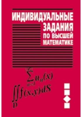 Индивидуальные задания по высшей математике. В 4-х ч Кратные и криволинейные интегралы. Элементы теории поля: учебное пособие, Ч. 3. Ряды