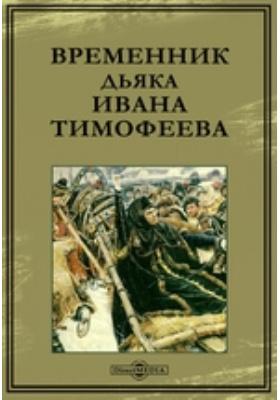 Временник дьяка Ивана Тимофеева: издание памятников древнерусской письменности