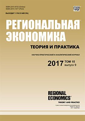 Региональная экономика : теория и практика = Regional economics: журнал. 2017. Т. 15, вып. 9