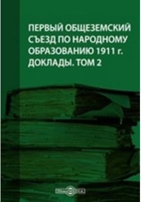 Первый Общеземский съезд по народному образованию 1911 г. Доклады. Т. 2
