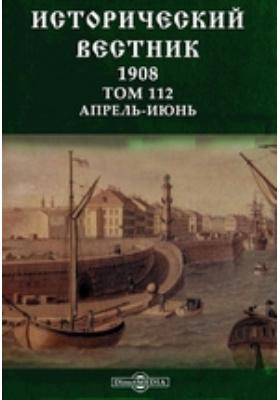 Исторический вестник: журнал. 1908. Том 112, Апрель-июнь
