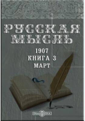 Русская мысль: журнал. 1907. Книга 3, Март