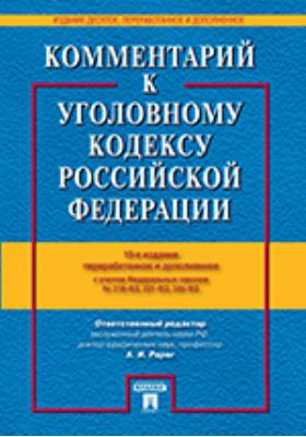 Комментарий к Уголовному кодексу Российской Федерации : с учетом Федеральных законов № 218-ФЗ, 221-ФЗ, 245-ФЗ
