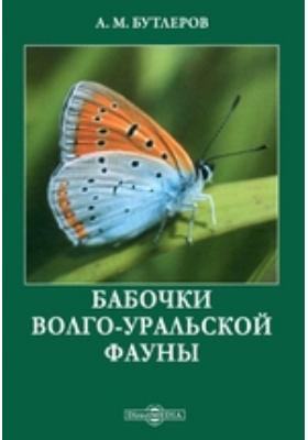 Дневные бабочки волго-уральской фауны