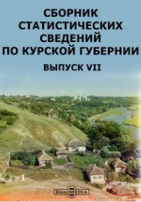 Сборник статистических сведений по Курской губернии. Вып. VII