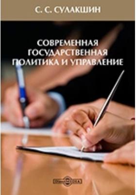 Современная государственная политика и управление : курс лекций