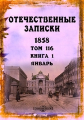 Отечественные записки: журнал. 1858. Т. 116, Книга 1, Январь