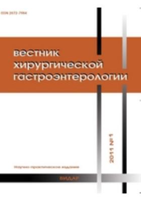 Вестник хирургической гастроэнтерологии: журнал. 2011. № 1