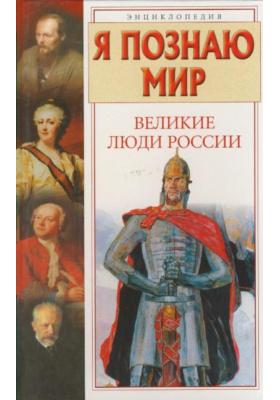 Я познаю мир. Великие люди России : Энциклопедия