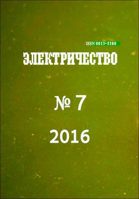 Электричество: журнал. 2016. № 7