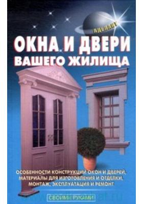 Окна и двери вашего жилища: практическое пособие
