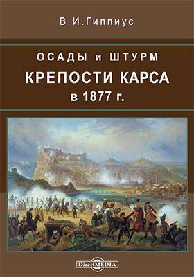 Осады и штурм крепости Карса в 1877 г.: исторический очерк