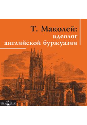 Т. Маколей: идеолог английской буржуазии