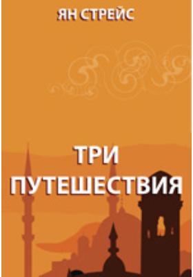 Три путешествия: документально-художественная литература