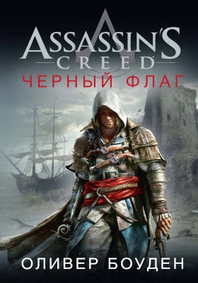 Assassin's Creed. Черный флаг: роман