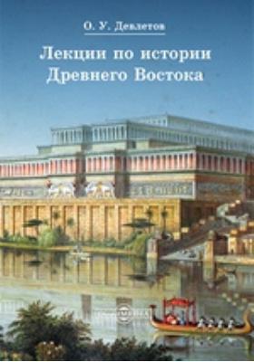 Лекции по истории Древнего Востока: учебное пособие