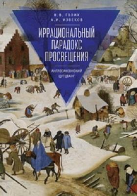 Иррациональный парадокс Просвещения : англосаксонский цугцванг: монография