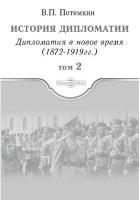 История дипломатии . Том 2. Дипломатия в новое время (1872 - 1919 гг.)