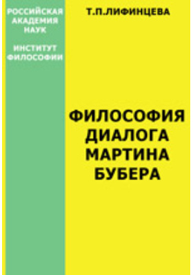 Философия диалога Мартина Бубера