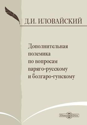 Дополнительная полемика по вопросам варяго-русскому и болгаро-гунскому
