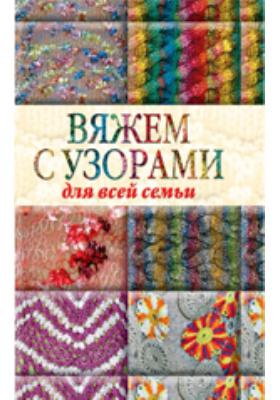 Вяжем с узорами для всей семьи: научно-популярное издание