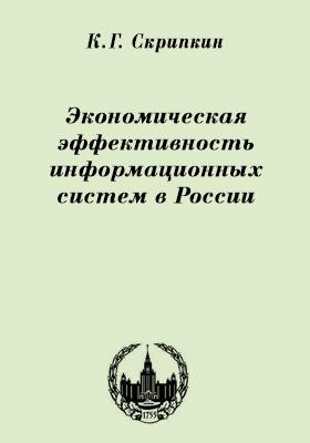 Экономическая эффективность информационных систем в России: монография...