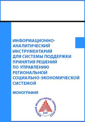 Информационно-аналитический инструментарий для системы поддержки принятия решений по управлению региональной социально-экономической системой