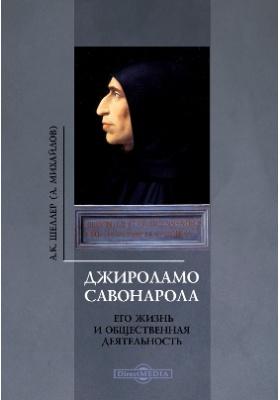 Джироламо Савонарола. Его жизнь и общественная деятельность: документально-художественная литература