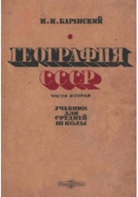 География СССР, Ч. 2. 8 год обучения
