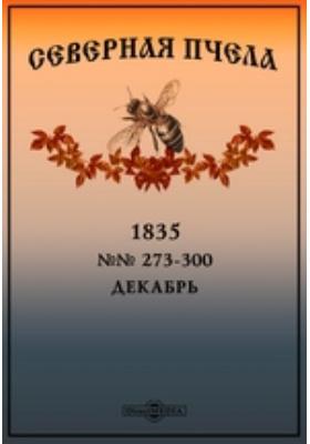 Северная пчела: журнал. 1835. №№ 273-300, Декабрь