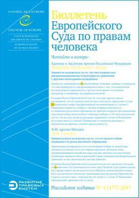Бюллетень Европейского Суда по правам человека. Российское издание. 2017. № 3(177)