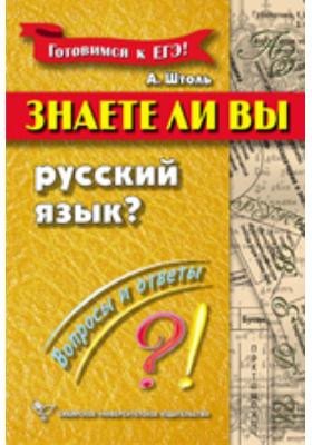 Знаете ли вы русский язык? Вопросы и ответы: самоучитель