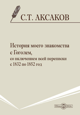 История моего знакомства с Гоголем, со включением всей переписки с 1832 по 1852 год: документально-художественная