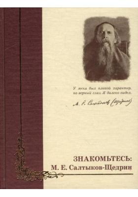 Знакомьтесь: М.Е. Салтыков-Щедрин