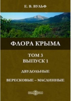 Флора Крыма. Т. 3, Вып. 1. Двудольные. Вересковые — Маслинные