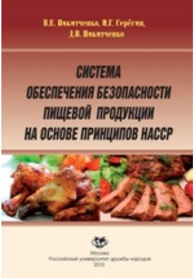 Система обеспечения безопасности пищевой продукции на основе принципов НАССР: учебное пособие