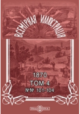 Всемирная иллюстрация. 1870. Т. 4, №№ 101-104