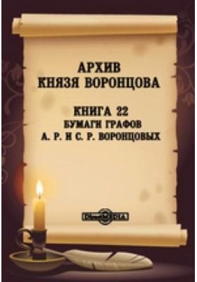 Архив князя Воронцова. Кн. 22. Бумаги графов А. Р. и С. Р. Воронцовых