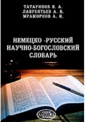 Немецко-русский научно-богословский словарь
