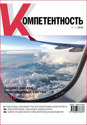 Компетентность: ежемесячный научно-практический журнал. 2016. № 1(132)