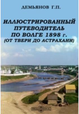 Иллюстрированный путеводитель по Волге 1898 г. (от Твери до Астрахани)