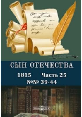 Сын Отечества: журнал. 1815. №№ 39-44, Ч. 25