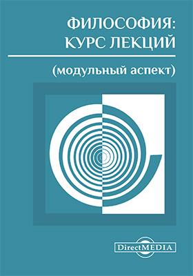 Философия : курс лекций (модульный аспект)