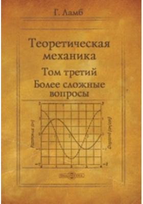 Теоретическая механика. Т. 3. Более сложные вопросы